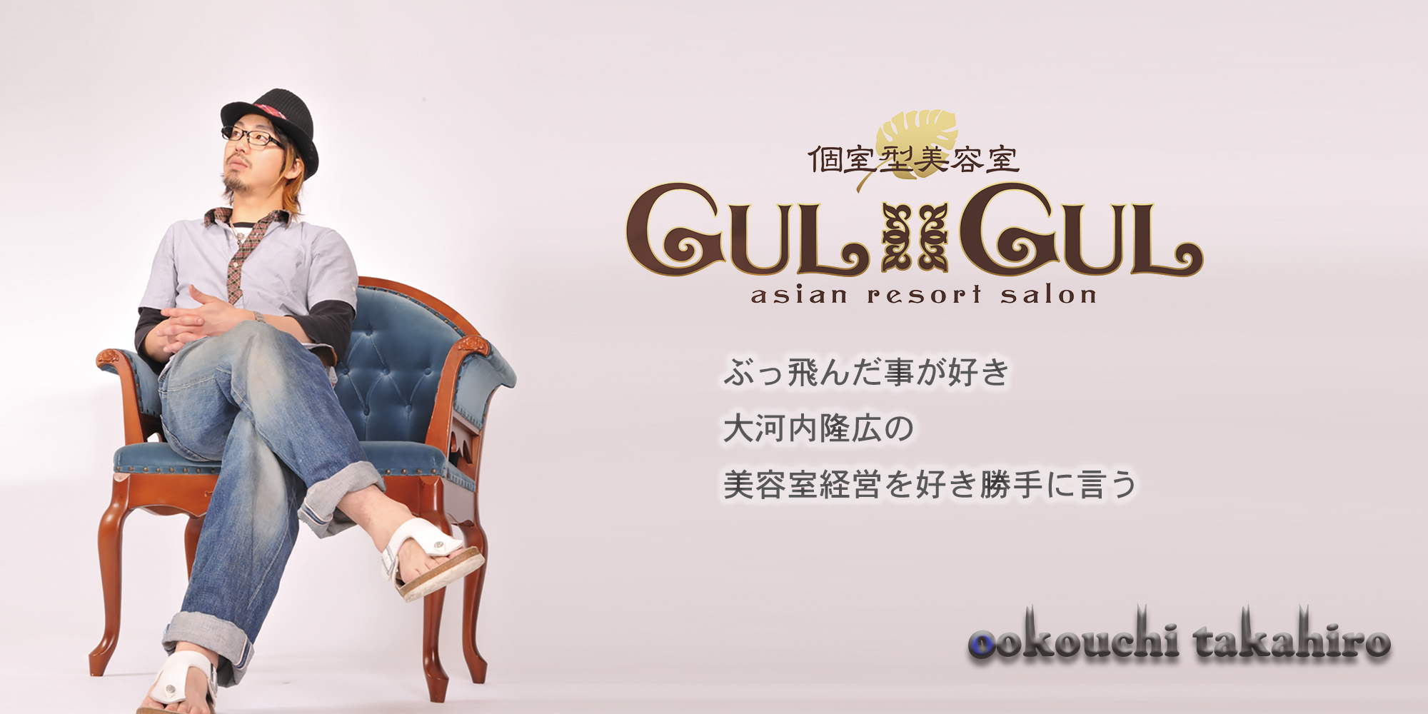 個室型美容室社長GULGUL大河内のブログ